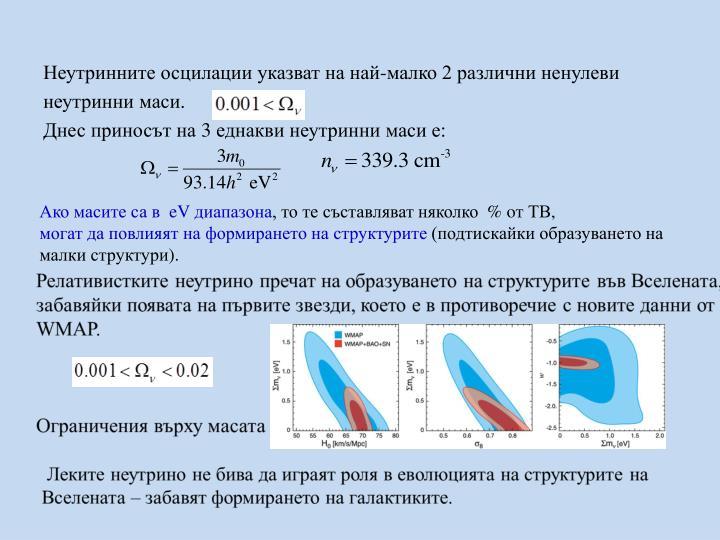 Неутринните осцилации указват на най-малко 2 различни ненулеви