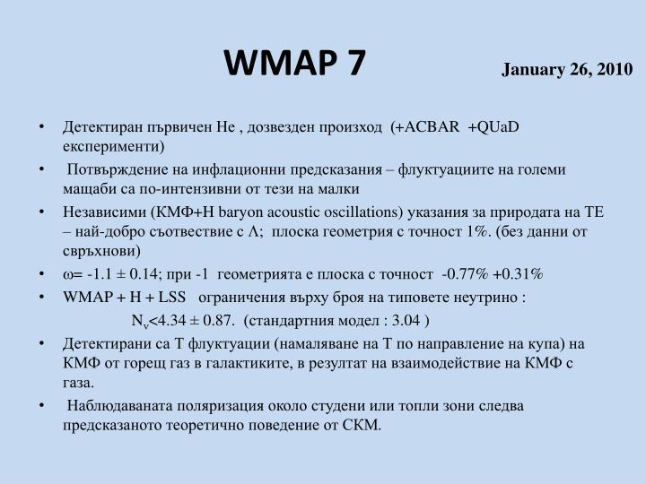 WMAP 7