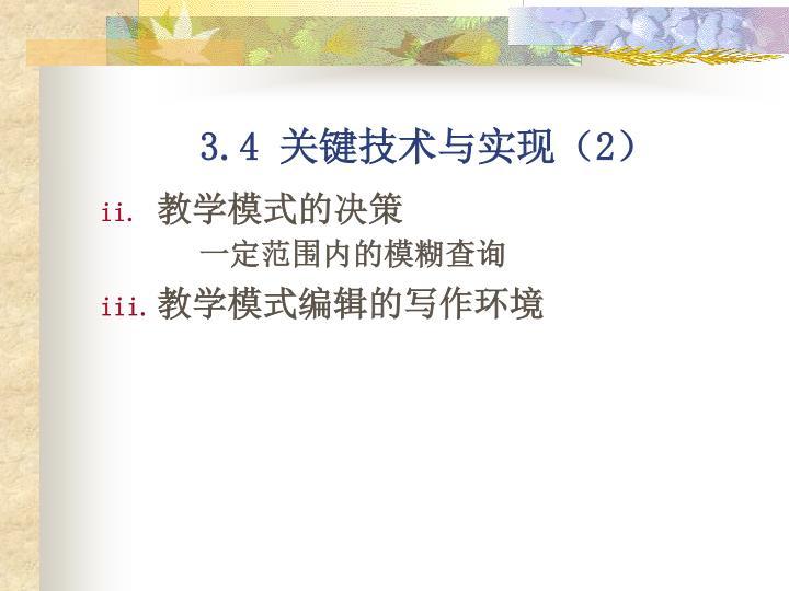 3.4 关键技术与实现(2)