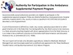 authority for participation in the ambulance supplemental payment program