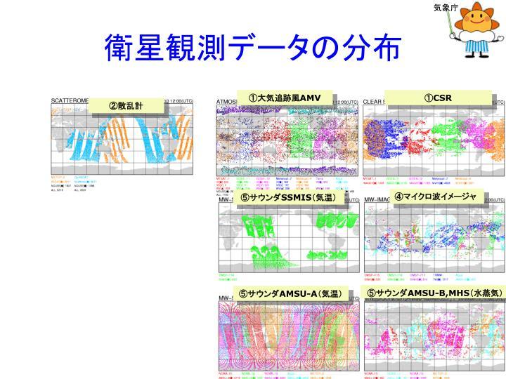 衛星観測データの分布