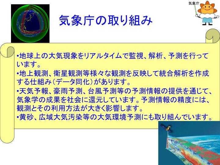 気象庁の取り組み