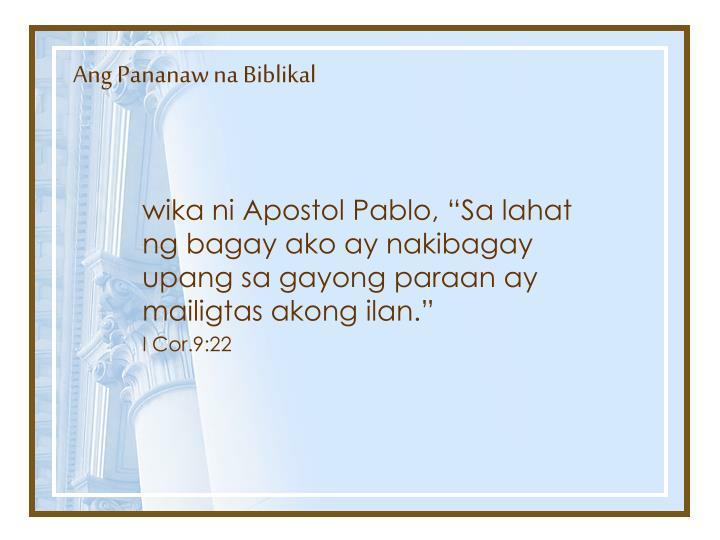 Ang Pananaw na Biblikal