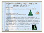 mga di tugmang mga bagay sa aklat ng gawa 17
