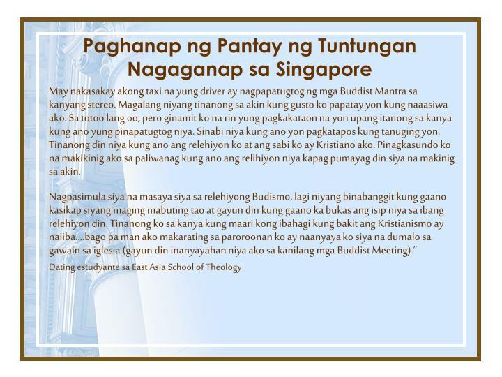 Paghanap ng Pantay ng Tuntungan