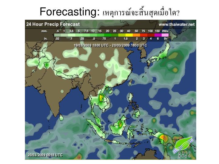 Forecasting:
