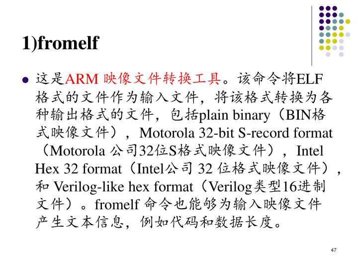 1)fromelf