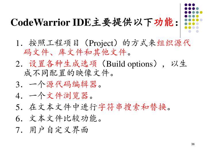 CodeWarrior IDE