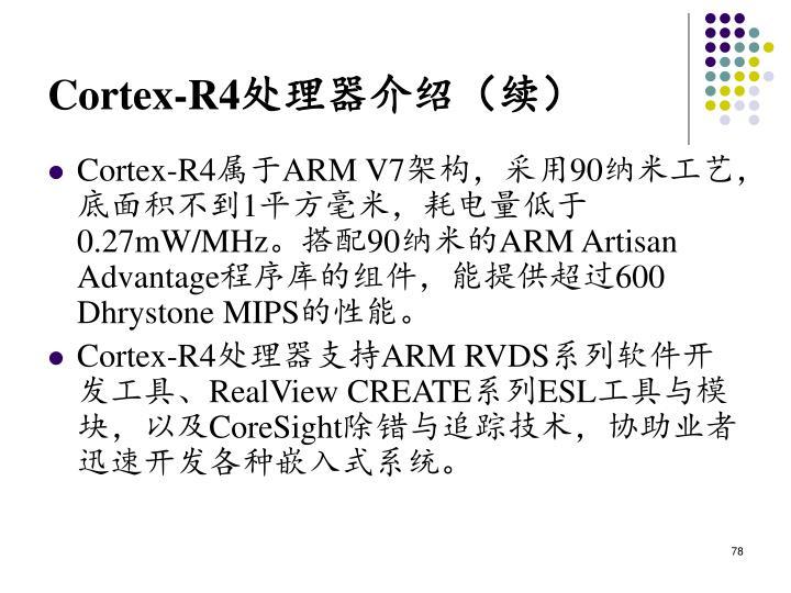 Cortex-R4