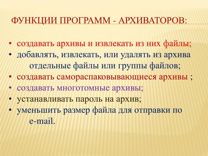 ФУНКЦИИ ПРОГРАММ - АРХИВАТОРОВ:
