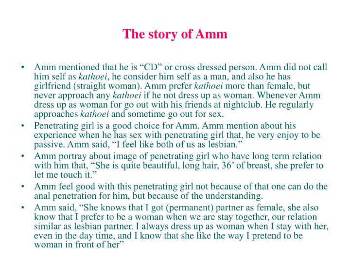 The story of Amm