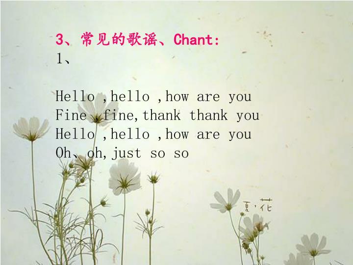 3、常见的歌谣、Chant: