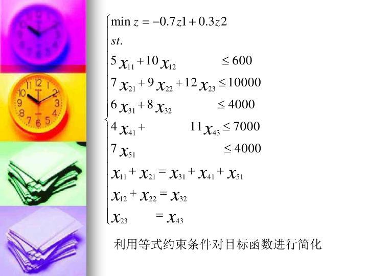 利用等式约束条件对目标函数进行简化