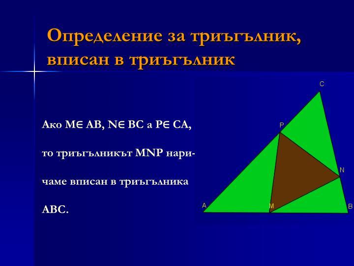 Определение за триъгълник, вписан в триъгълник