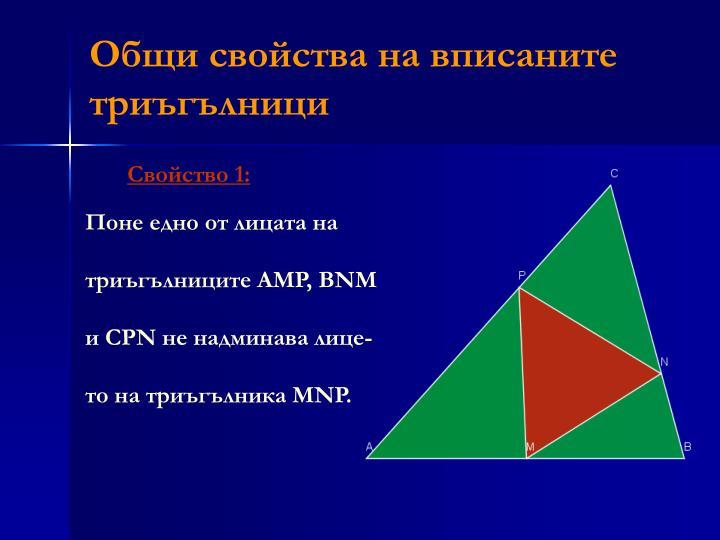 Общи свойства на вписаните триъгълници