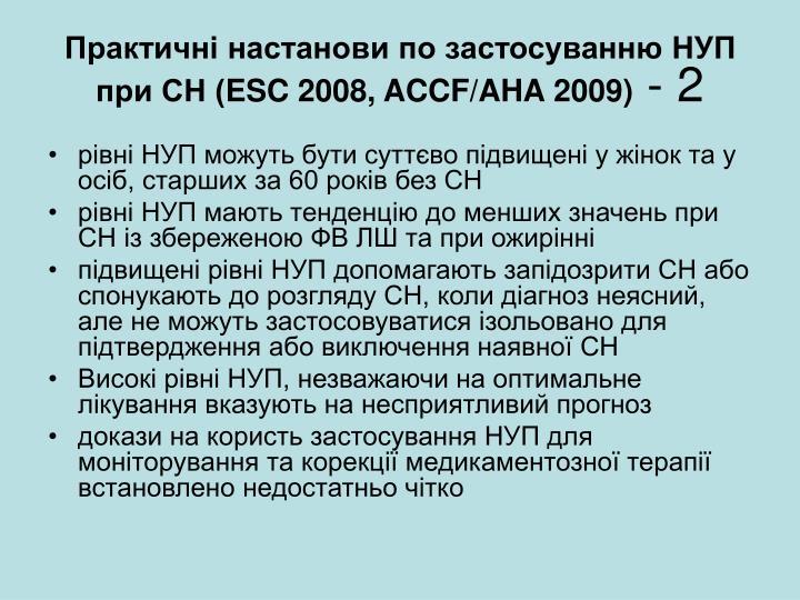 Практичні настанови по застосуванню НУП при СН (