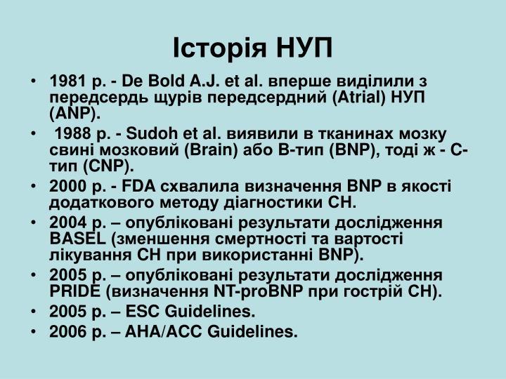 Історія НУП