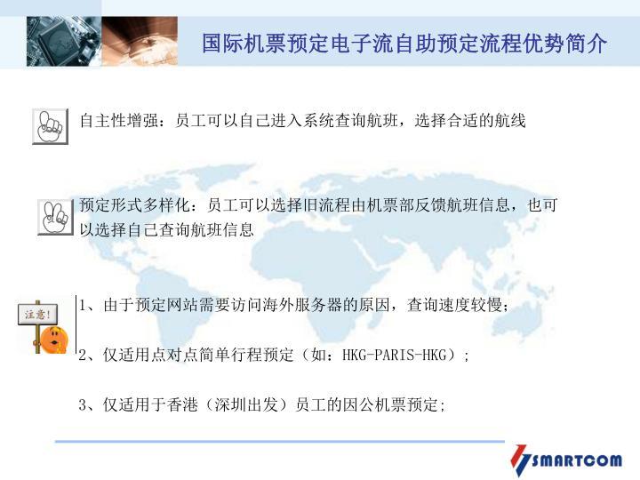 国际机票预定电子流自助预定流程优势简介
