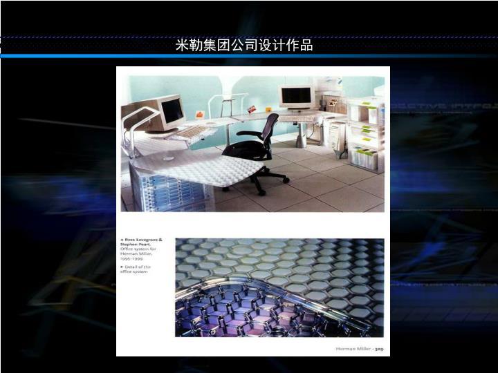 米勒集团公司设计作品