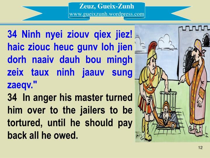 """34 Ninh nyei ziouv qiex jiez! haic ziouc heuc gunv loh jien dorh naaiv dauh bou mingh zeix taux ninh jaauv sung zaeqv."""""""