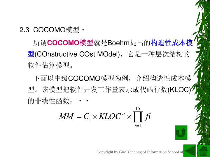 2.3  COCOMO