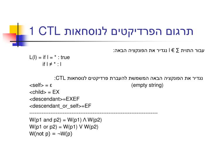 1 CTL