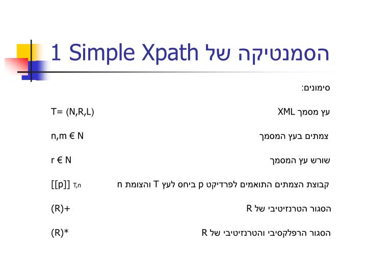 1 Simple Xpath