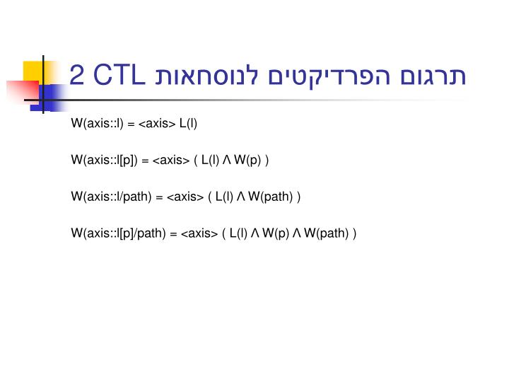 2 CTL