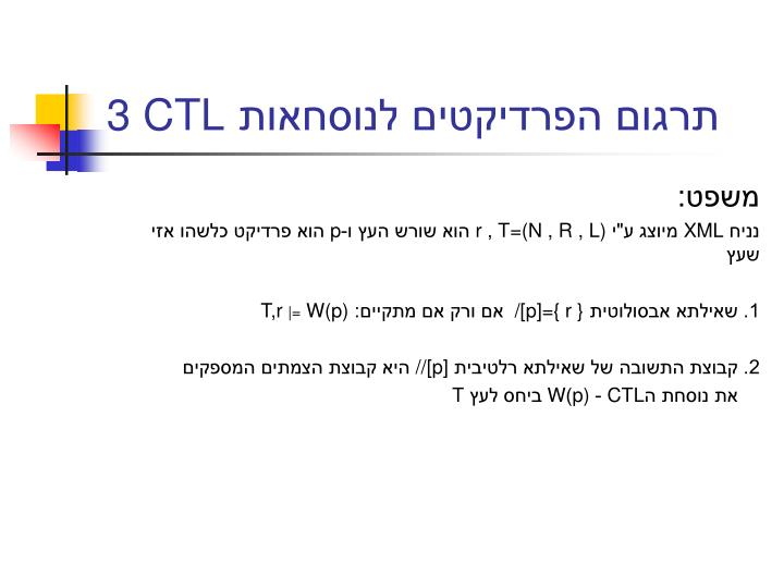 3 CTL