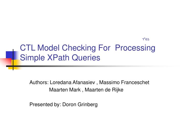 Ctl model checking for processing simple xpath queries