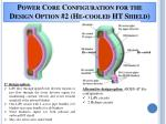 power core configuration for the design option 2 he cooled ht shield