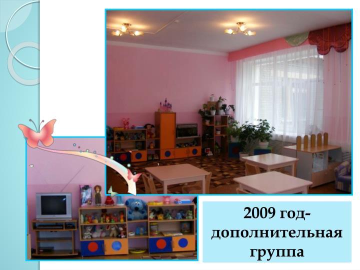 2009 -