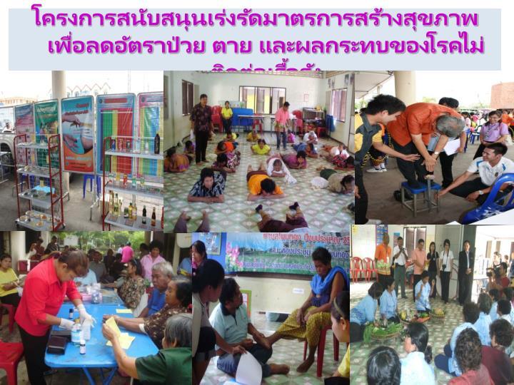 โครงการสนับสนุนเร่งรัดมาตรการสร้างสุขภาพ