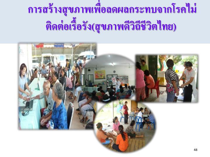 การสร้างสุขภาพเพื่อลดผลกระทบจากโรคไม่ติดต่อเรื้อรัง(สุขภาพดีวิถีชีวิตไทย)