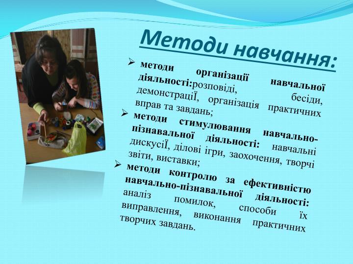 Методи навчання: