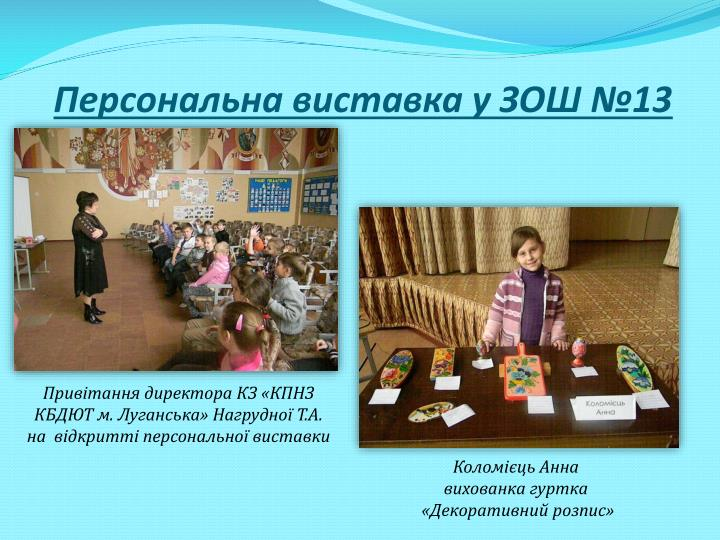 Персональна виставка у ЗОШ №13