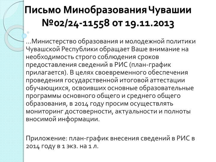Письмо Минобразования Чувашии  №02/24-11558 от 19.11.2013