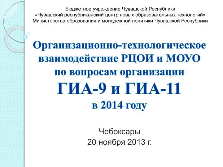 Бюджетное учреждение Чувашской Республики