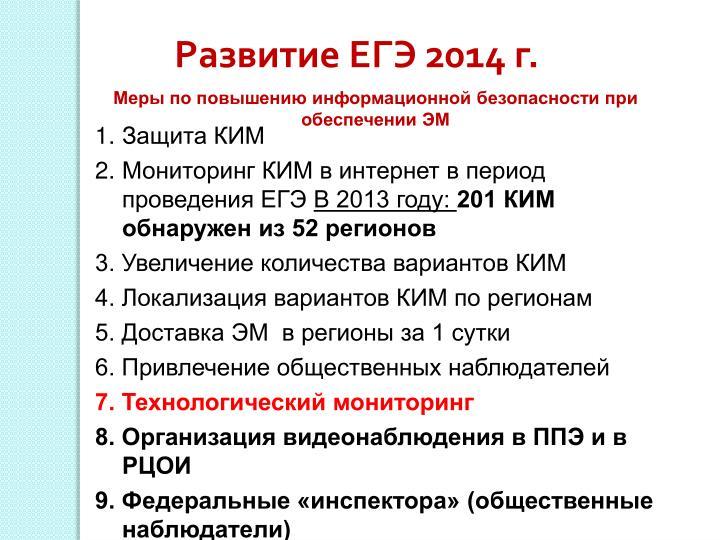 Развитие ЕГЭ 2014 г.