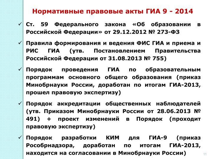 Нормативные правовые акты ГИА 9 - 2014
