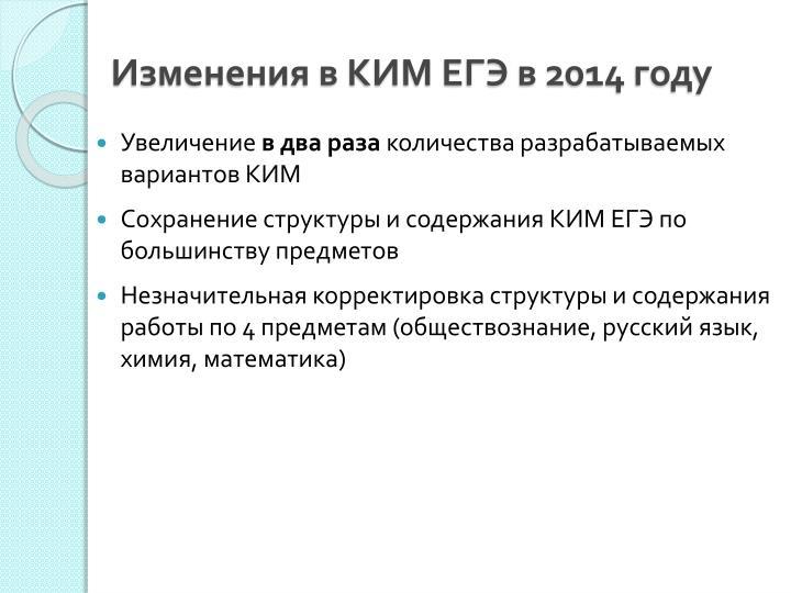 Изменения в КИМ ЕГЭ в 2014 году