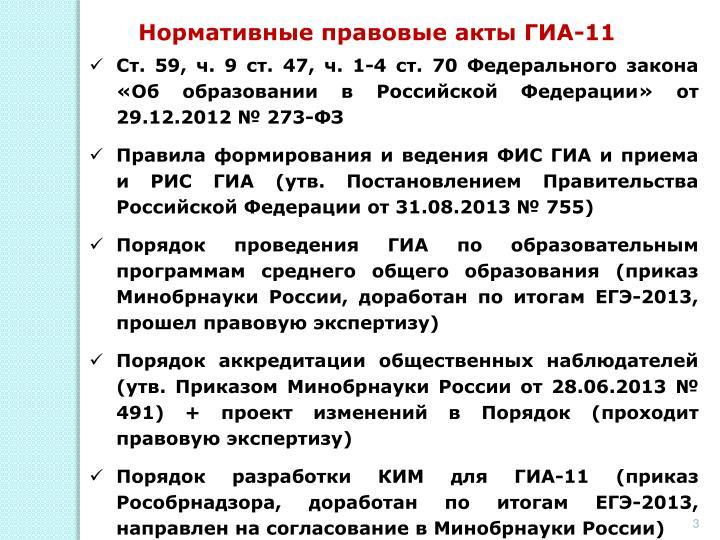 Нормативные правовые акты ГИА-11