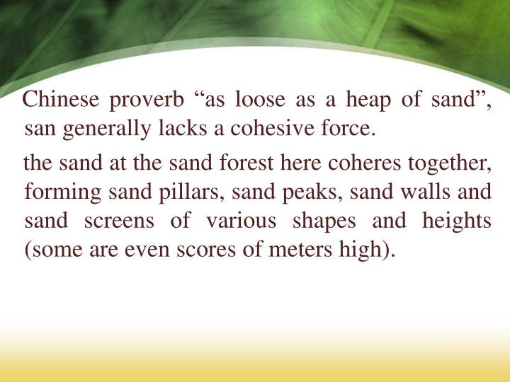 "Chinese proverb ""as loose as a heap of sand"", san generally lacks a cohesive force."