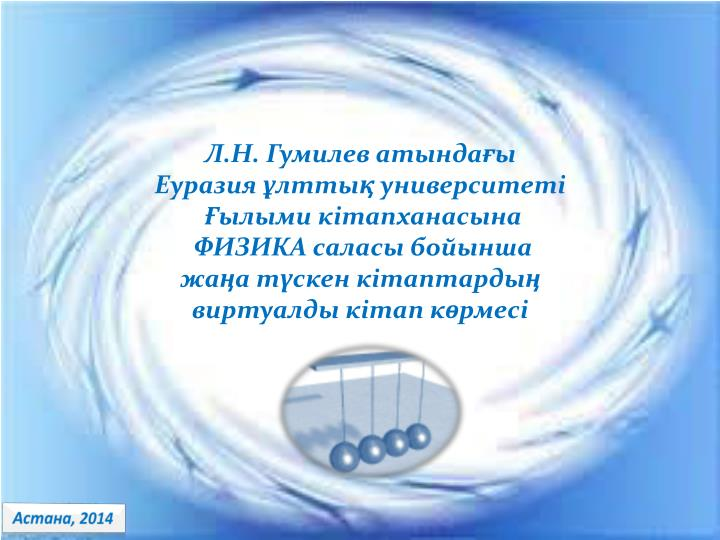 Л.Н. Гумилев атындағы