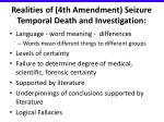 realities of 4th amendment seizure temporal death and investigation