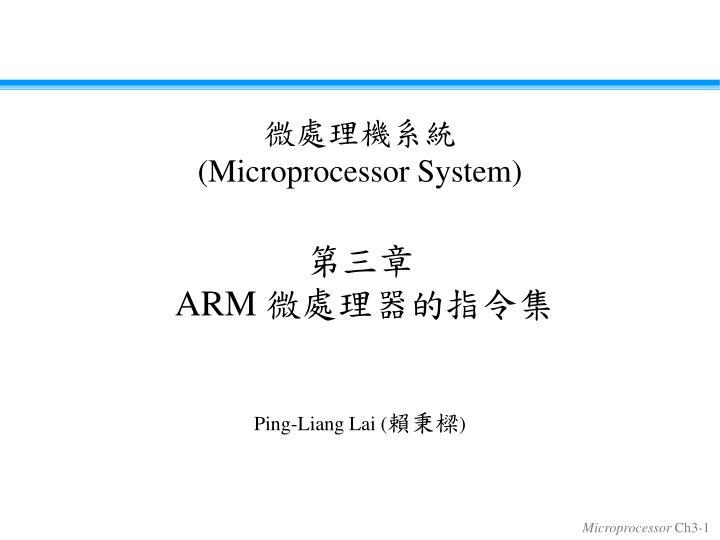 微處理機系統