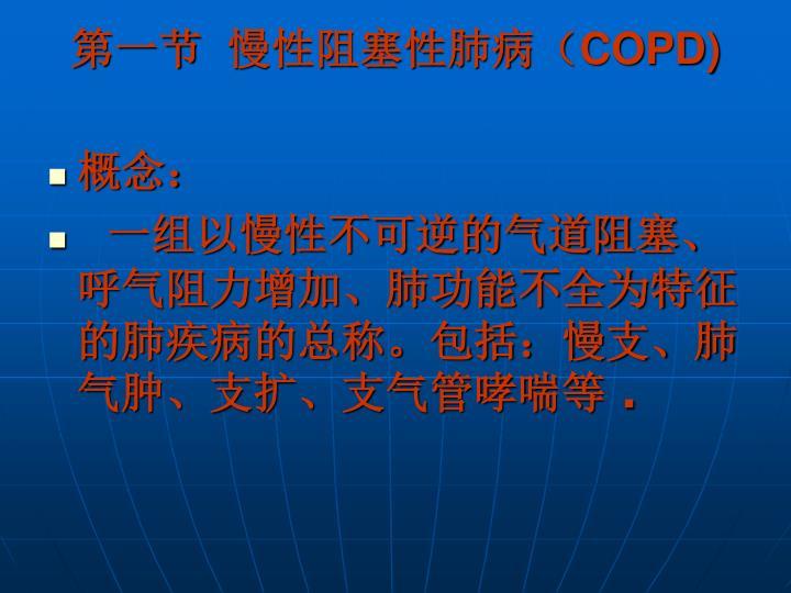 第一节  慢性阻塞性肺病(