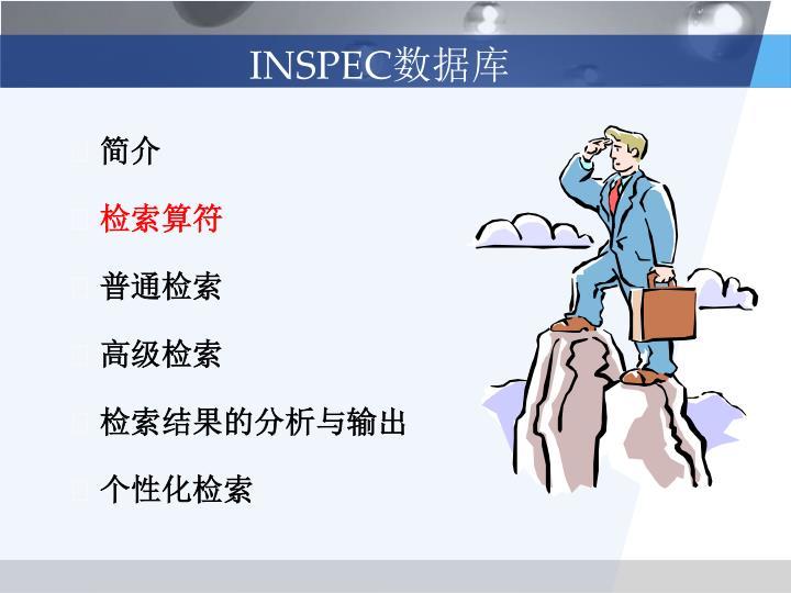 INSPEC数据库