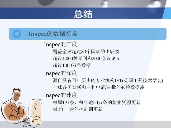 Inspec的数据特点