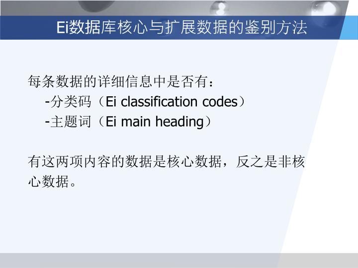 Ei数据库核心与扩展数据的鉴别